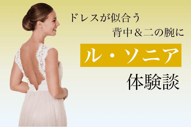 ドレスが似合う背中&二の腕に<ル・ソニア>ブライダルエステ体験談
