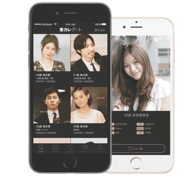 【審査制】東カレデートの口コミと評判から分かるアプリの裏側【2018】