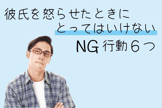 彼氏 怒らせた NG