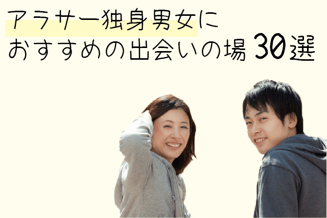 【2019年】アラサー独身男女におすすめの出会いの場30選【婚活・恋活】