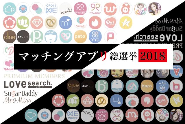 【2018年】マッチングアプリおすすめ人気ランキング43選【総選挙】