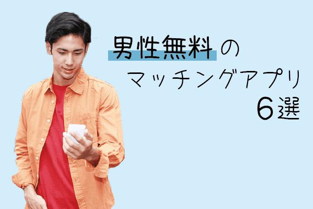 【2019年】男性完全無料のマッチングアプリおすすめ人気ランキング6選【比較】