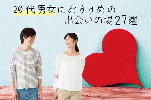 【2018年】20代男女におすすめの出会いの場27選【恋愛・婚活】