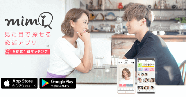 【mimiアプリ評判】302件の口コミから分かるミミの評価