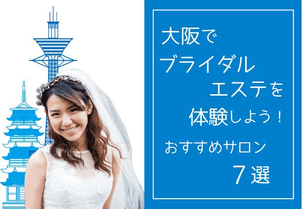 【2019年】大阪の人気ブライダルエステ7選!安いおすすめサロンは?