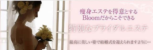 Bloom ブライダルエステ 1day