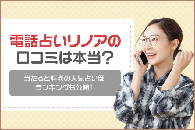 評判 電話占い リノア