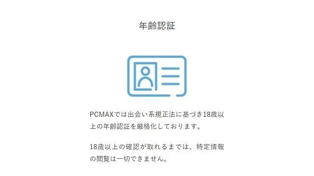 PCMAXは「年齢認証」で業者対策をしている